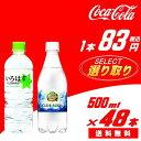 Coca-irohasucs50048