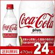 【送料無料】【特保】コカ・コーラ プラス 470ml 24本 【代引不可】