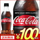 Colazero-100