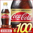 Colazerofree-100