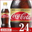 【送料無料】【コカ・コーラ】コカ・コーラ ゼロフリー(ゼロカフェイン) 500ml PET 24本【代引不可】
