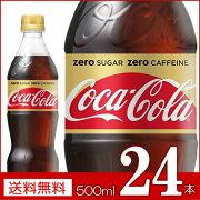 コカ・コーラ カフェイン