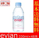 Evian33048_ban