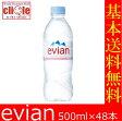 【送料無料】伊藤園 Evian(エビアン) ミネラルウォーター 500ml 24本×2箱 [正規輸入品]