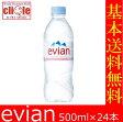 【送料無料】伊藤園 Evian(エビアン) ミネラルウォーター 500ml×24本[正規輸入品]