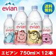 【送料無料】伊藤園 Evian(エビアン) Newデザイン ミネラルウォーター 750ml×12本 [正規輸入品]