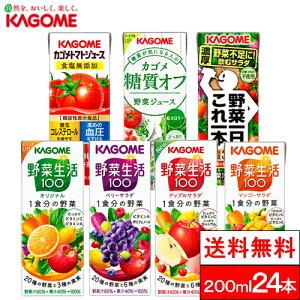 【全国配送対応】【1ケース】【送料無料】カゴメ 選べる 野菜ジュース 200ml×24本