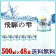 【送料無料】北アルプス発 飛騨の雫 500ml*48本 天然水 軟水 国産【代引不可】