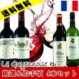 厳選&お手頃ワイン4本セット ボルドー含むフランス産ワイン4本