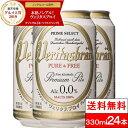 【1ケース】【送料無料】ヴェリタスブロイ ピュア&フリー 3