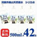 くまモンの天然水(阿蘇外輪山)500ml*42本 送料無料 シリカ シ...