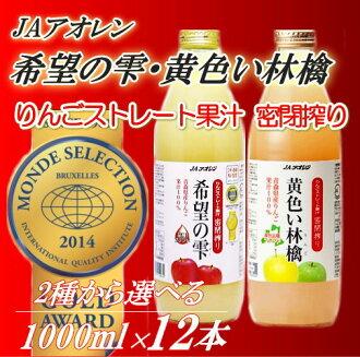 青森縣產蘋果汁會滴黃色的蘋果 1000 毫升瓶 x 12 本書 (品種混合) 可以選擇從兩種類型 P14Nov15