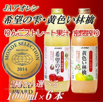 青森縣產蘋果汁會滴黃色的蘋果 1000 毫升瓶 x 6 本書 (品種混合) 可以選擇從兩種類型 P14Nov15