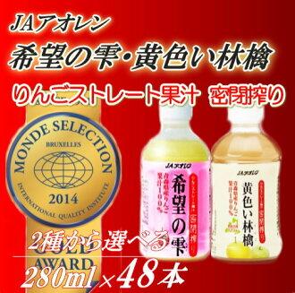 青森地區生產蘋果汁會把黃色的蘋果 280 毫升 × 48 本書 (品種混合)