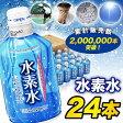 【食フェス&スマホでエントリーでポイント10倍!】中京医薬品 カラダの中からキレイに 水素水 300mlボトル缶×24本 基本送料無料(本州・四国・九州)【代引不可】