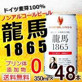 【送料無料】龍馬 1865 (ノンアルコール・ビールテイスト飲料)350ML×24缶×2箱(計48本)【代引不可】