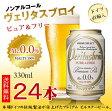 【送料無料】ヴェリタスブロイ ピュア&フリー 330ml×24本 <ノンアルコールビール>【代引不可】