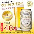 【送料無料】ヴェリタスブロイ ピュア&フリー 330ml×48本 <ノンアルコールビール>【代引不可】