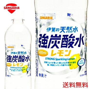 【送料無料】サンガリア 伊賀の天然水 強炭酸水 レモン 500ml 24本 【代引決済不可】
