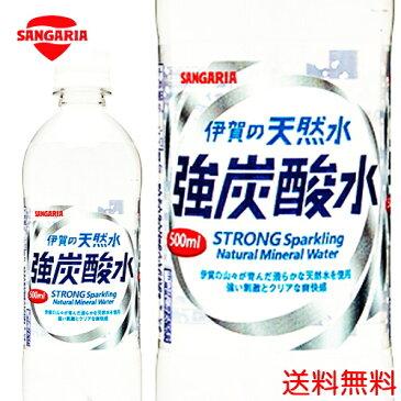 【送料無料】サンガリア 伊賀の天然水 強炭酸水 プレーン 500ml 24本