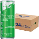 訳あり特価【賞味期限2021年11月22日以降】【送料無料】【1ケース】レッドブル グリーンエディション250ml缶 24本 エナジードリンク REDBULL