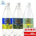【送料無料】炭酸水 クラブソーダ 500ml 24本 2個(...