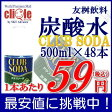 炭酸水 クラブソーダ プレーン500ml 48本 送料無料 (本州・四国・九州)友桝