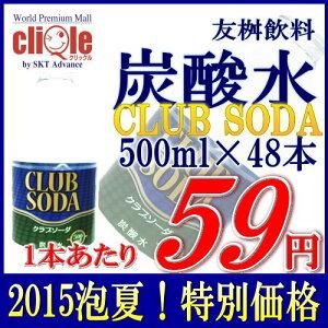 泡夏特別価格! 強炭酸 ソーダ 炭酸 国産 九州 クラブソーダ ダイエット tansan soda#3 炭酸水 ...