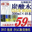 炭酸水 CLUB SODA 500ml 24本 2個(48本)よりどり 500ml 48本 プレーン レモン グレープフルーツ 送料無料 (本州・四国・九州) 国産 友桝 - クリックル