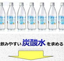【送料無料】炭酸水蛍の郷の天然水スパークリング500ml3種から選べる24本×2箱(計48本)保存料ゼロ!