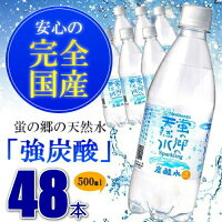 タンサン/炭酸水/送料無料/500ml/48本
