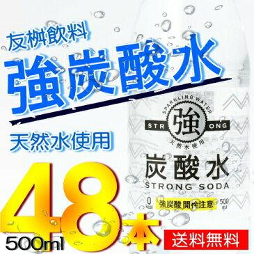 【送料無料】強炭酸水 500ml×48本 選べる2種類(プレーン・レモン) 友桝