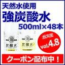 Kyo-tansan50048co