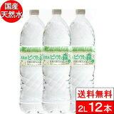 【送料無料】国産 ミネラルウォーター 水 ピュアの森天然水 2l 2000ml×6本×2箱【計12本】 軟水