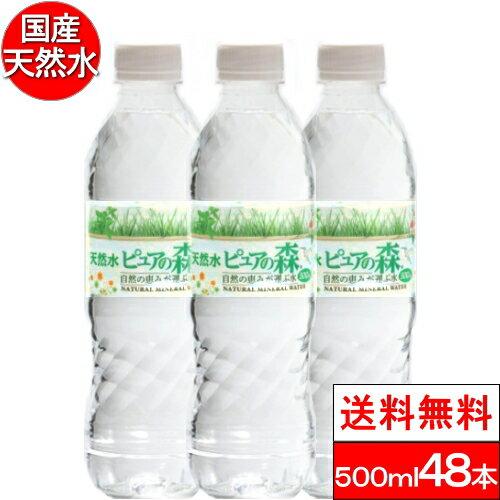 国産ミネラルウォーターお水ピュアの森天然水500ml×24本×2箱 計48本 まとめ買い水割り用やわらぎの水
