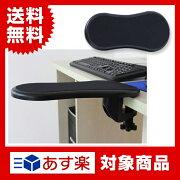 パソコン シンプル アームレスト リストレスト オフィス アイテム