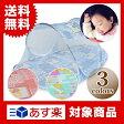 蚊帳 付き ベビー ベッド ワンタッチ 携帯型 折りたたみ式 赤ちゃん テント 蚊 ムカデ対策 エアコン 風よけ 冷風除け