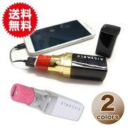ブーマーズ リップスティック コスメティックモバイルバッテリー スマート タブレット モバイル バッテリー
