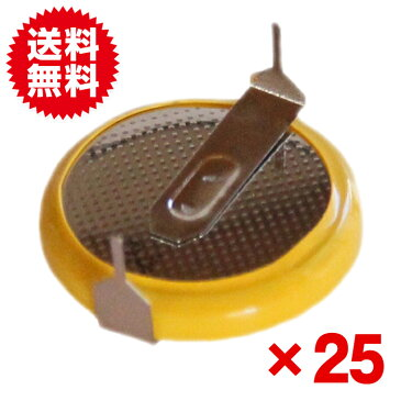【25個セット】タブ付き コイン電池 CR2032横型端子付き ファミコン カートリッジ 交換用電池 部品 メンテナンス TV/オーディオ/カメラ 消耗品/各種部品 電池 ボタン電池 送料無料