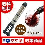 ワインオープナー ポンピング フォイルカッター オープン エクスプローラー