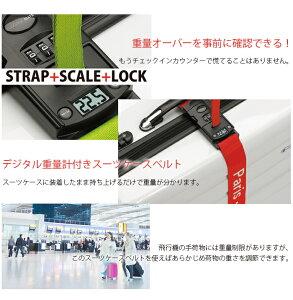 スマートラゲッジ重さの量れるスーツケースベルト