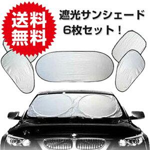 車 日よけ 遮光 サンシェード 6枚セット これ1セットで全窓カバー 車用品・バイク用品 カー用品 カーアクセサリー 日除け用品 送料無料