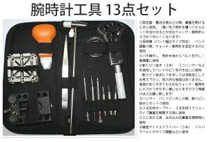 腕時計工具セット