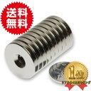 強力 ネオジム ネオジウム 磁石 1個★小型強力 丸型皿穴付き/ マグネット  25mm×4m…