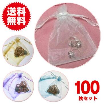 100枚!ジュエリーの保存やプレゼントに♪オーガンジー無地巾着袋 12×9cmサイズ 100枚セット 送料無料