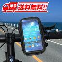 スマホホルダー 自転車用 防水スマホマウントホルダー バイクや自転車などのハンドルにスマートフォンを取り付け可能! 5.5インチ(iPhone7Plus)まで対応 車用品/バイク用品 カー用品 カーアクセサリー スマホ/タブレット/携帯電話用品 車載用ホルダー/スタンド 送料無料