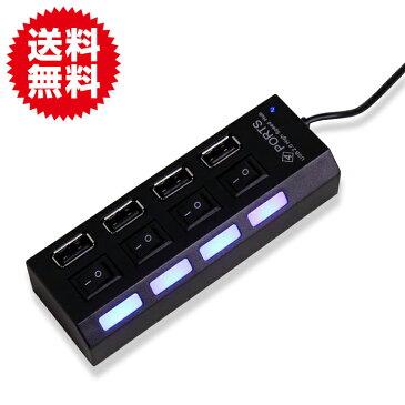 USBハブ 4ポート独立 LEDスイッチ付 ブラック パソコン/周辺機器 パソコン周辺機器 送料無料 ポイント消化