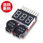 簡易電圧チェッカー リポバッテリーアラーム 2〜8セル Lipo/LiFe/Li-ion 対応 ポイント消化