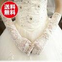 レース 刺繍 グロープ ロング 約38cm 花嫁 ウエディング 高級 パーティ 結婚式 二次会 披露宴 ポイント消化