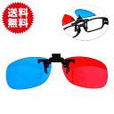 【1000円均一】クリップ式 3D メガネ グラス 眼鏡 の上からラクラク装着 アナグリフ めがね ポイント消化P08Apr16
